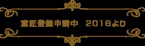 意匠登録 2016