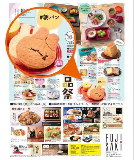 hujisaki_news